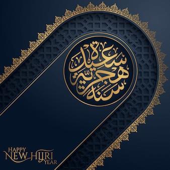 Frohes neues hijri-jahresgruß mit arabischer kalligraphie und kaaba-illustration für fahnenhintergrund