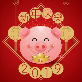 Frohes neues jahr, 2019, chinesische neujahrsgrüße, jahr des schweins