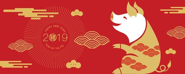 Frohes neues jahr 2019, chinesische neujahrsgrüße
