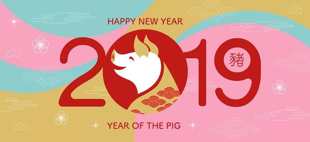Frohes neues jahr, 2019, chinesisches neujahr, jahr des schweins