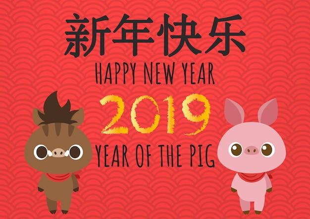Frohes neues jahr 2019. das jahr des schweins mit süßem schwein und wildschwein.
