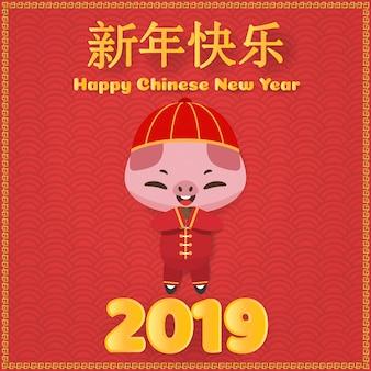 Frohes neues jahr 2019. nettes schwein im chinesischen kostüm.