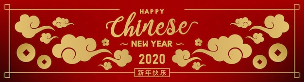 Frohes neues jahr 2020 banner