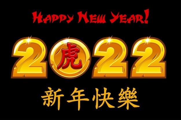 Frohes neues jahr 2020 chinesische grußkarte mit goldenen hieroglyphen. vektorillustrations-opostkarte oder -fahne für die asiatische kultur des feiertags.