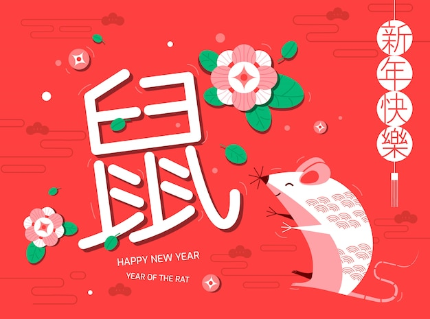 Frohes neues jahr 2020, chinesische neujahrsgrüße, jahr der ratte