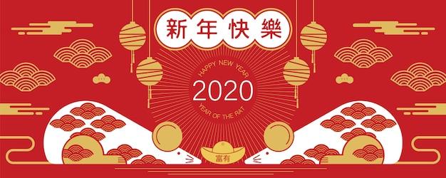 Frohes neues jahr 2020, chinesisches neujahr, jahr der ratte