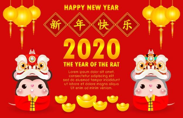Frohes neues jahr 2020 chinesisches neujahr.