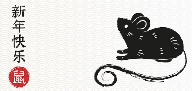 Frohes neues jahr 2020, jahr der ratte. handgezeichnete kalligraphie ratte.