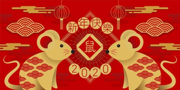 Frohes neues jahr 2020 jahr der ratte