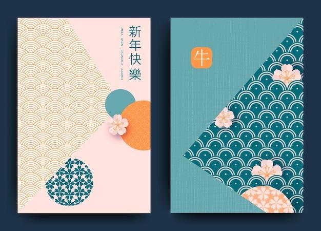 Frohes neues jahr 2021 chinesisches neujahr.
