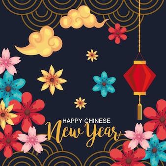 Frohes neues jahr-beschriftungskarte mit wolken und lampe, die im gartenillustrationsdesign hängen
