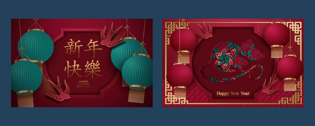 Frohes neues jahr, chinese new year greeting card