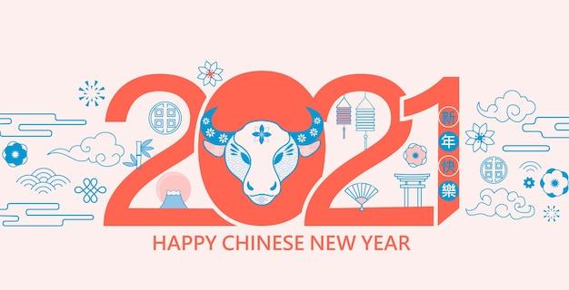 Frohes neues jahr chinesische horizontale grußkarte