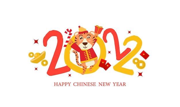 Frohes neues jahr grußkarte 2022 mit süßem tiger. tierferien-cartoon-figur. 2022 neujahrsgrußsymbol mit cartoonish tiger head.