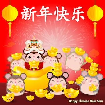 Frohes neues jahr grußkarte. gruppe der kleinen ratte, die chinesisches gold hält.