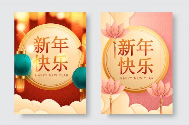 Frohes neues jahr grußkarte. traditionelle chinesische dekoration