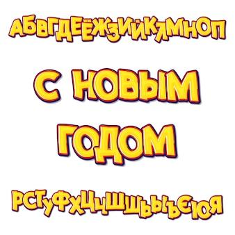 Frohes neues jahr ist auf russisch geschrieben