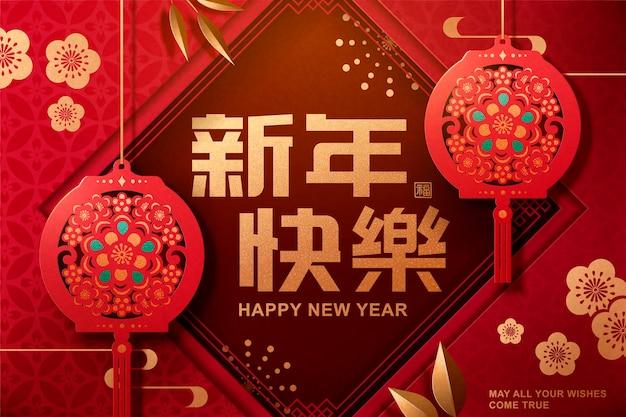 Frohes neues jahr plakatentwurf mit hängenden laternen und pflaumenblumen, neujahrsgruß geschrieben in chinesischen wörtern in der mitte