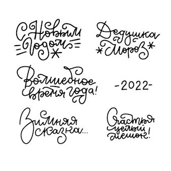 Frohes neues jahr sammlung russische kalligraphie schriftzug set für grußkarten poster banner design ...