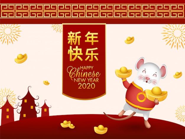 Frohes neues jahr-text in chinesischer sprache.