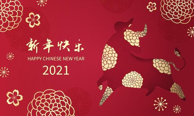 Frohes neues mondjahr des ochsenfestes verziert mit orientalischem konzept der blume rot und gold elegantes hintergrunddesign