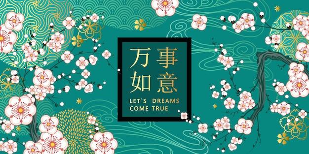Frühlingsferien dekorativer hintergrund mit blühender pflaume. chinesisches zeichen bedeutet lässt träume wahr werden
