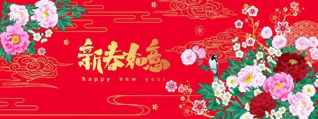 Frühlingsferienhintergrund mit blühenden pfingstrosenblumen. chinesische schrift bedeutet frohes neues jahr