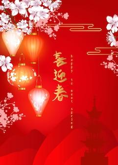 Frühlingshintergrund für cny chinesische zeichen bedeuten glücklich, den frühling zu treffen