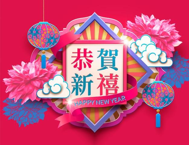 Fuchsia new year design mit streifenmuster und pfingstrose, happy new year in chinesischen schriftzeichen geschrieben