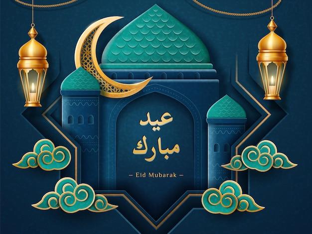 Für den islamischen feiertag. eid al adha oder eid qurban, eid ul fitr feiertagshintergrund. papierschnitt mit islam moschee und laterne, halbmond. hari raya, ramadan mit arabischem text seliges fest.