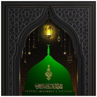 Geburtstagskarte des propheten mohammed