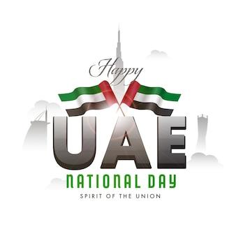 Geist der zwiebel, nationalfeiertags-festplakat mit flaggen der vereinigten arabischen emirate und berühmter silhouette