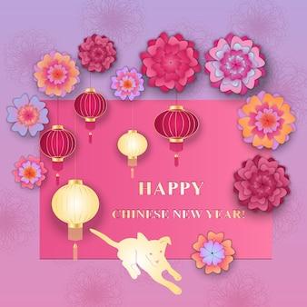 Gelber erdhund des chinesischen neujahrsfests 2018. papierblumen und laternen. traditionelles orientalisches frühlingsfest.