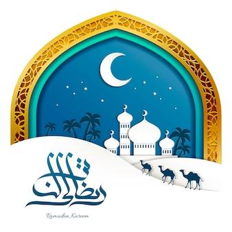 Gewölbter rahmen mit moschee in der nachtwüste, kalligraphie des ramadan kareem zur begrüßung im papierstil
