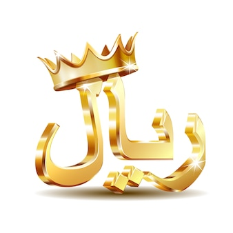 Glänzendes goldenes rial-währungszeichen mit goldener krone. symbol der saudischen währungseinheit. iranisches rialwährungssymbol. jemenitisches rial-symbol. stock illustration