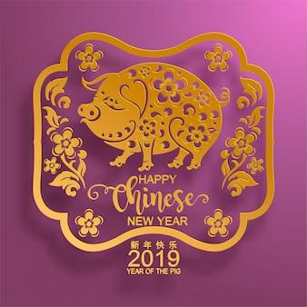 Glückliches chinesisches Schweinsternzeichen des neuen Jahres 2019 auf Farbhintergrund.