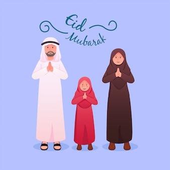 Glückliche arabische familie, die eid mubarak cartoon illustration grüßt