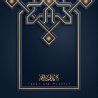 Glückliche arabische kalligraphie eid mubarak mit geometrischem muster marokko-verzierungsillustration