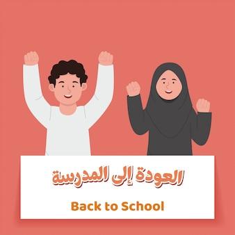 Glückliche arabische kinder, die jubeln, um zurück zum schulkarikatur zu gehen