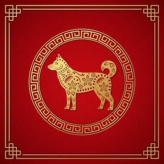 Glückliche chinesische karte des neuen jahres 2018 mit hundetierkreissymbol