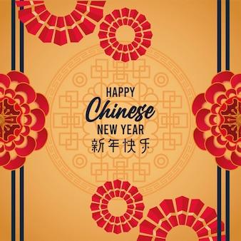 Glückliche chinesische neujahrsbeschriftungskarte mit roten blumen in der goldenen hintergrundillustration