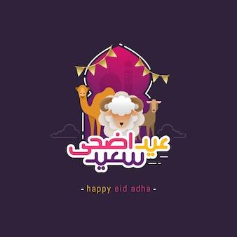 Glückliche eid adha mubarak arabische kalligraphie-grußkarte