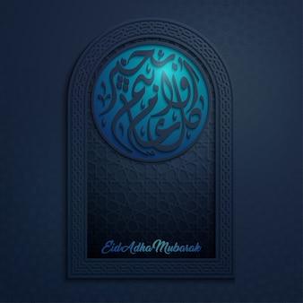 Glückliche eid adha mubarak grußkarte