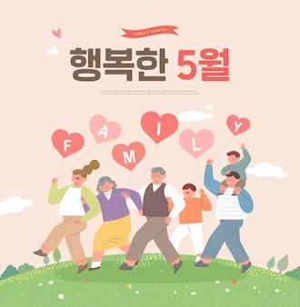 Glückliche familienillustration koreanische übersetzung glücklicher mai Premium Vektoren