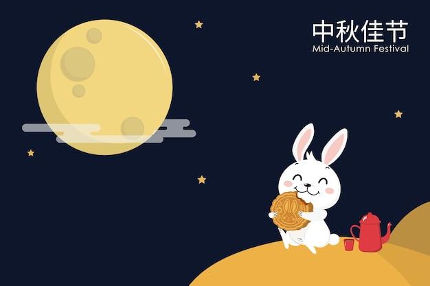 Glückliche grußkarte des mittherbstfestes mit niedlichem kaninchen und mondkuchen.