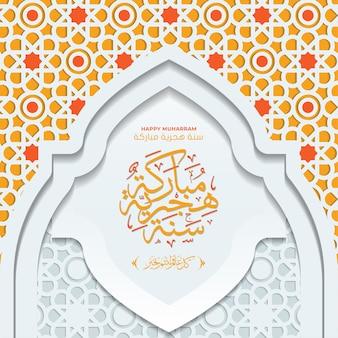 Glückliche muharram-grußkartenschablone mit kalligraphie- und verzierungsprämienvektor