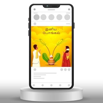 Glückliche pongal beiträge oder bilder im smartphone mit südindischem paar verehren surya (sonne) gott