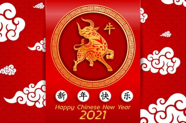 Glücklicher 2021 chinesischer neujahrshintergrund