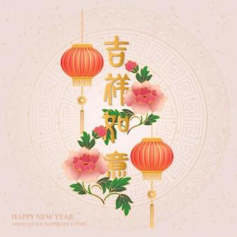 Glücklicher chinesischer neujahrs-retro-eleganter relief-pfingstrosenblumenlaternenmuster-glückverheißender worttitel.