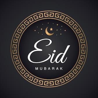 Glücklicher eid mubarak selamat hari raya idul fitri